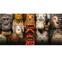 """Остров собак"" (Isle of Dogs) 2018"